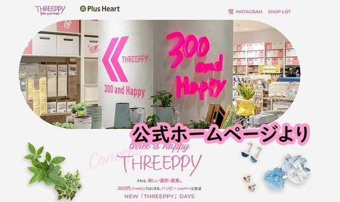 2021年9月18日オープンTHREEPPY(スリーピー)盛岡乙部店