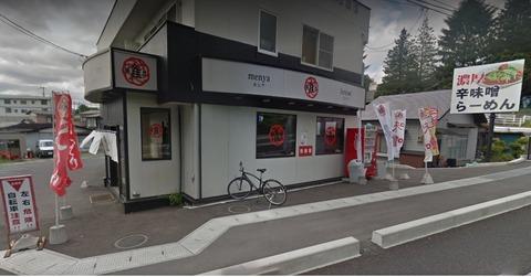 【11月末閉店予定】麺屋隹(ふるとり)←天下一品盛岡店グーグルより