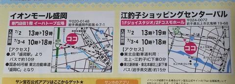 サン宝石フェア2021岩手イオン盛岡パル入場時間