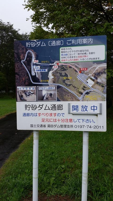 湯田貯砂ダム(錦秋湖大滝)の駐車場