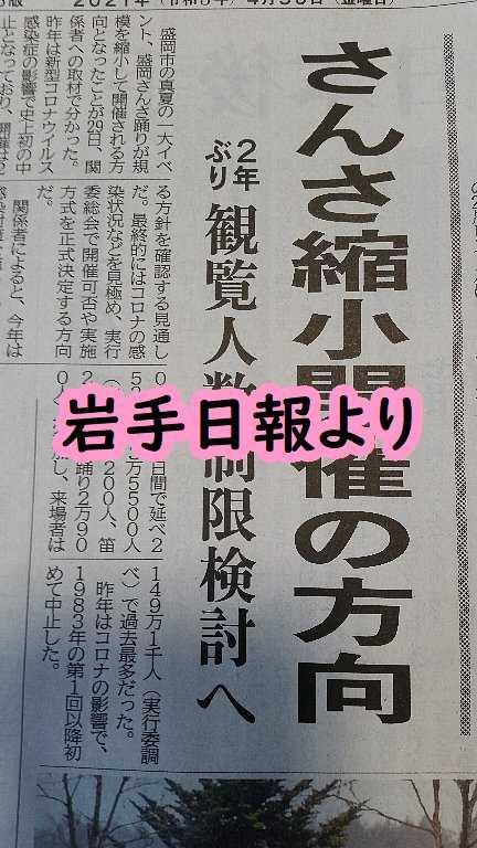 2021年盛岡さんさ踊り規模を縮小して開催予定