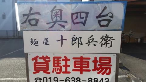 【駐車場は裏】麺屋十郎兵衛 盛岡南店の営業時間など