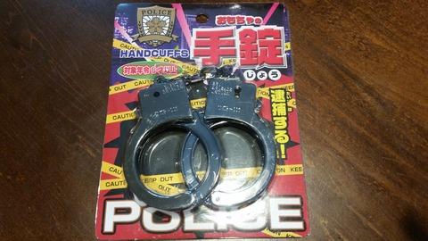 セリア「おもちゃの手錠」