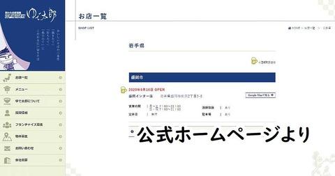 2020年9月16日オープン江戸切りそば ゆで太郎盛岡インター店