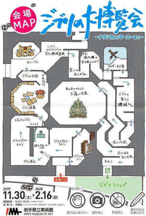 岩手盛岡開催ジブリ大博覧会会場マップ