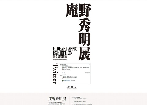 2021年10月1日庵野秀明展HIDEAKI ANNO EXHIBITION