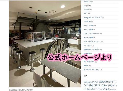 3月1日オープン旅するモクテル盛岡カワトク店