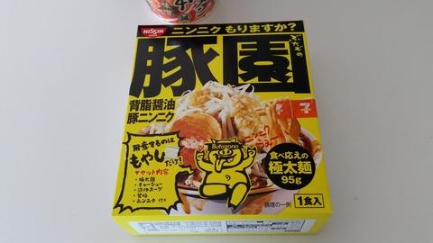 セブンで発見豚園ぶたぞの背脂醤油豚ニンニクカレーアレンジ