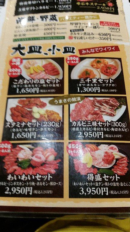 焼肉冷麺三千里雫石店メニュー