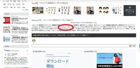 4写真フリー素材サイト「AC」ダウンロード出来ない
