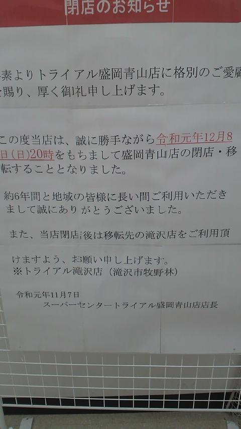 12月8日20時閉店・移転トライアル盛岡青山店→トライアル滝沢店へ