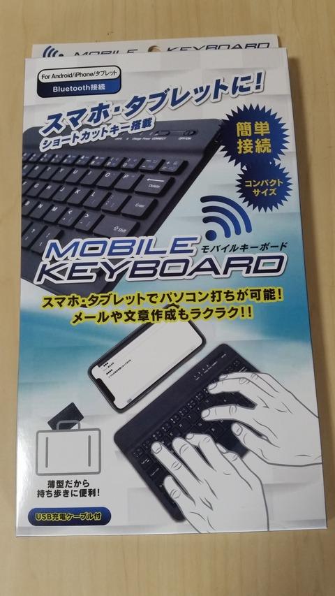 感想トライアル安いワイヤレスキーボードMOBILE KEYBOARD