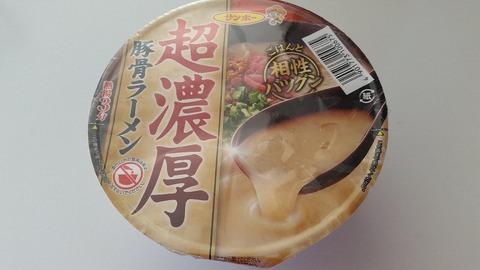 サンポーのカップ麺超濃厚豚骨ラーメン