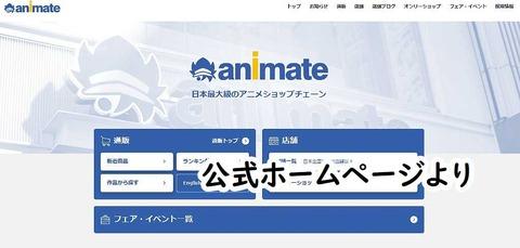8月29日オープンアニメイトカフェグラッテ仙台8月26日プレオープン