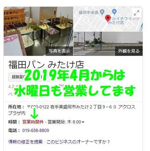 2019年4月から福田パンみたけ店の定休日は?