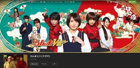 らんま12(ドラマ)のガッキーHulu無料