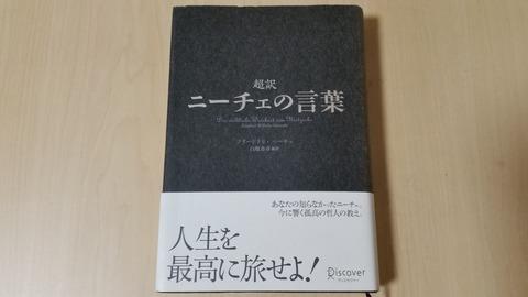 短気おすすめ本超訳ニーチェの言葉白取春彦編訳