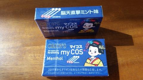 加熱式たばこ風 マイコス(my QOS)