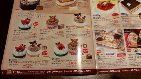 生協のクリスマスケーキミニデコ&ミニモンブラン