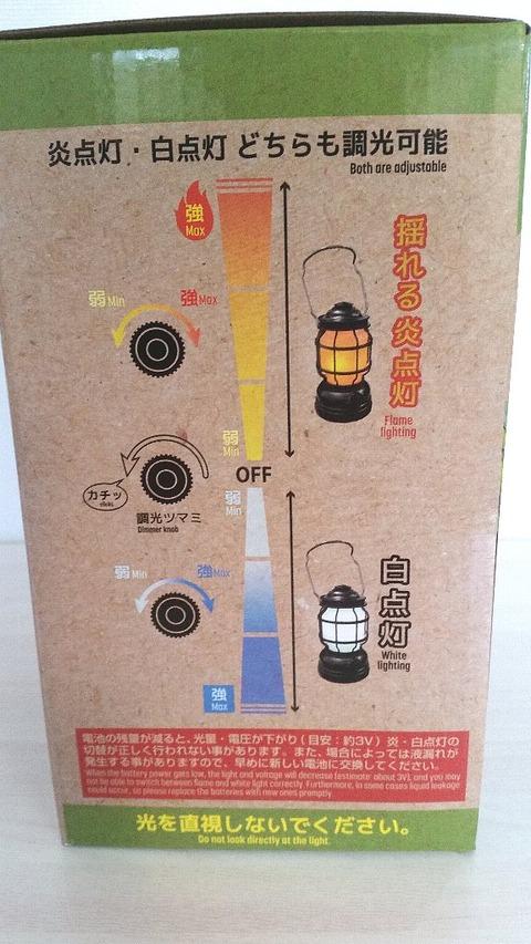 3ダイソー550円調光ランタンBIG炎・白切替タイプ