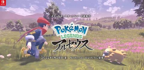 発売日Pokémon LEGENDS アルセウス