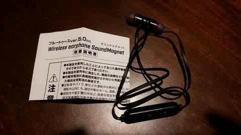 【メリット】680円のワイヤレスイヤホンマグネット吸着