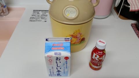 ヨーグルトメーカーとおいしい牛乳とR-1