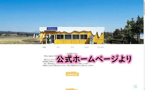 ジェラートソフトクリームノレグレット意味八幡平のカフェ