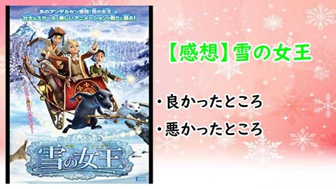 アニメ映画雪の女王がおすすめ