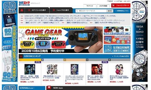 10月6日発売予約特典どこで買えるのゲームギアミクロ収録ソフト