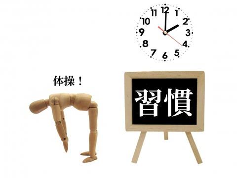 運動習慣の作り方イフゼンルール