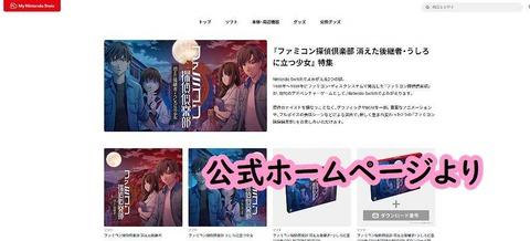 5月14日発売ニンテンドースイッチファミコン探偵倶楽部