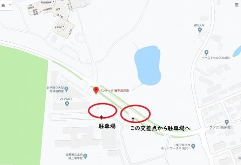 パンテック岩手滝沢の営業時間や駐車場は?