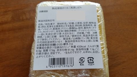 【存在感抜群】ダイソーの蒸しパン【手作り感満載パッケージ】