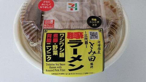セブンイレブンレンジ麺中華蕎麦とみ田監修三代目豚ラーメン