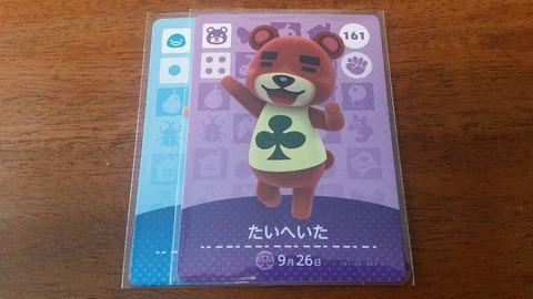 amiibo(アミーボ)カード使い方あつまれどうぶつの森課金