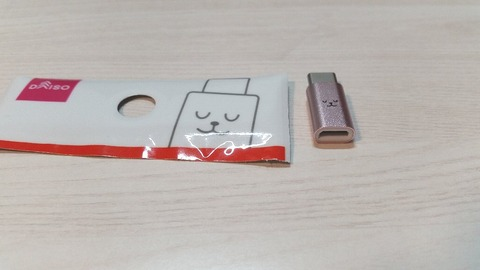 感想ダイソーmicro-B → Type C USB変換アダプター