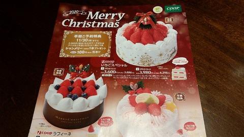 生協コープのクリスマスケーキ早期予約特典