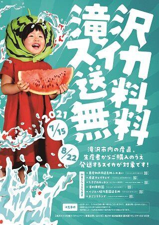 【7月15日~8月22日】滝沢スイカ送料無料キャンペーン