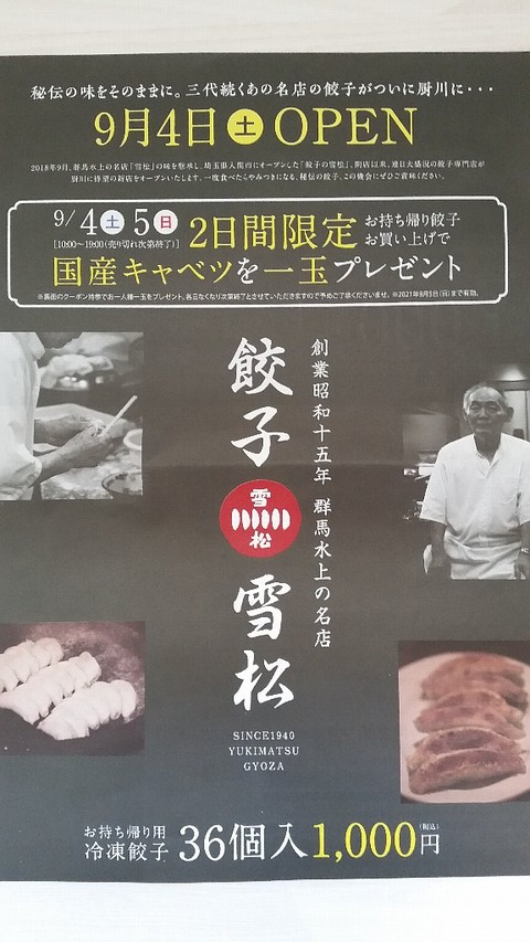 盛岡餃子の雪松厨川