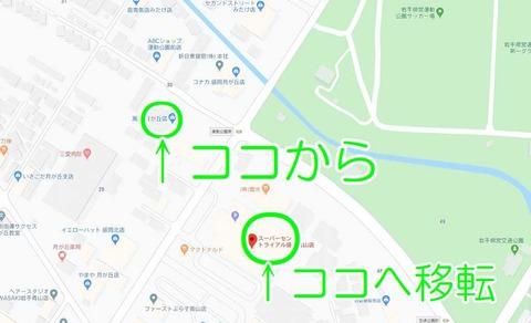 2月29日閉店・移転萬屋(よろずや)月が丘店→萬屋(よろずや)青山店へ