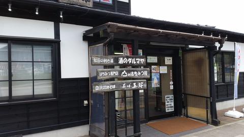 駅前物産館田沢湖市入り口