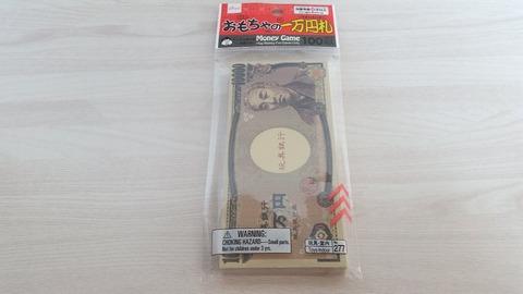 金運アップダイソーおもちゃの一万円札100枚入り