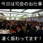 30shunen-party