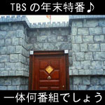 TBStokuban
