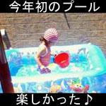 rio-pool