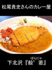 pannya-curry3