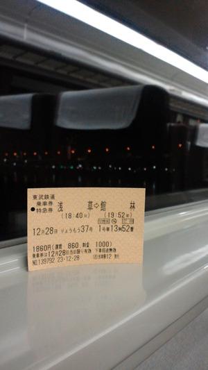 2011122818410000