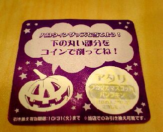 halloween_kuji