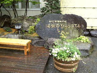 yudanaka_5